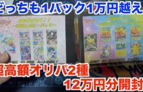 【ポケモンカード】まさかの超激レアカードが当たった!? 1万円以上のオリパを10パック開封したら衝撃すぎた・・・。
