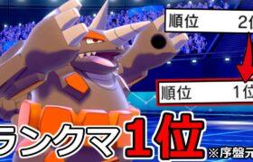 ランクマッチ「1位」を懸けた対戦!!2位から潜る!!【ポケモン剣盾】