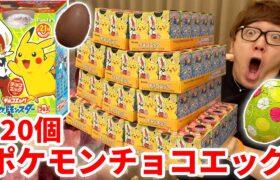 ポケモンチョコエッグ全種類出るまで120個開封www【ヒカキンTV】