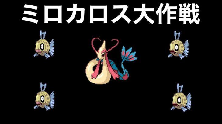 ダイパ縛り全クリ配信#14【ポケモンDP】