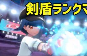【ポケモン剣盾】夕方、剣盾ランクマッチ シーズン16 #1
