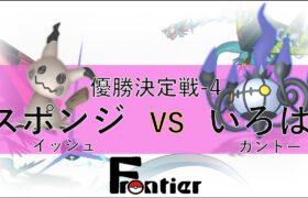 [ポケモン剣盾] 第1回Frontier スポンジ VS いろは[決勝戦4]
