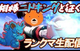 【ポケモン剣盾】ニドキングと征くランクマ生配信2【ポケモンソード シールド】