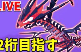 【ポケモン剣盾】最終2桁目指してランクマッチ配信