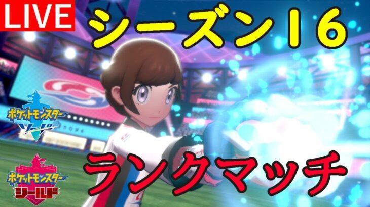 ランクマッチ生放送やっちゃうよ~ん【初見さん歓迎】【ポケモン剣盾】#2