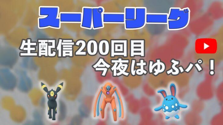 【生配信】200回目の生配信!昨シーズンのレジェンド到達パーティ使います!  Live #200【GOバトルリーグ】【ポケモンGO】