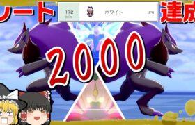 【レート2000達成!】伝説環境でも幻影の覇者は健在です!!【ポケモン剣盾】【ゆっくり実況】