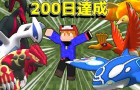 【マイクラ】200日で伝説たくさんゲットしたよ!ポケモンと200日サバイバルしてみた#17(終)【ゆっくり実況】【ポケモンMOD】