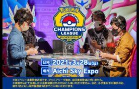 【生放送】ポケモンカードゲーム チャンピオンズリーグ2021愛知