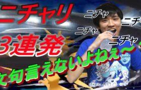 ポケモン対戦でニチャるライバロリ【2021/2/24,25】