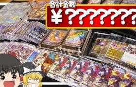 【ポケカ #22】総額〇〇〇万円のポケモンカードのコレクションがやばすぎた 【ゆっくり実況】