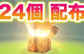 【ヤバい】合計24個もの〇〇が配布!韓国の企画で大量プレゼントだぜ!!【冠の雪原/ポケモン剣盾有料DLC】