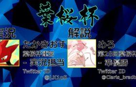 【ポケモン剣盾】第30回葉桜杯 – 決勝トーナメント