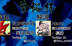 【ポケモン剣盾】第32回葉桜杯 – 決勝トーナメント