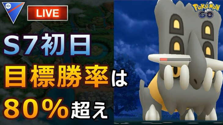 生配信3/2 勝率80%を目指す!! ポケモンGO バトルリーグ スーパーリーグ