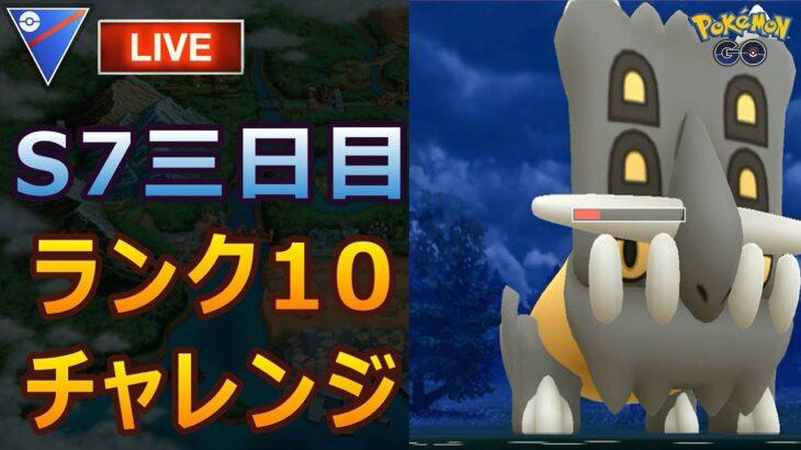 生配信3/4 ランク10目指します、トリデ! ポケモンGO バトルリーグ スーパーリーグ