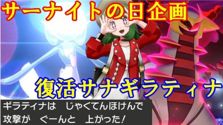 【ポケモン剣盾実況】 3月7日はサーナイトの日! サナギラティナ構築の神髄をお見せします! 【ダブルバトルS16 5】