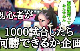 【ポケモン剣盾】《370試合~》1000試合に向けて今日は潜るぜ!【うみちゃん】