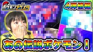 【ポケモンメザスタ4弾】情報解禁!あの3体の伝説ポケモンが登場!【ポケットモンスター】コーキtv