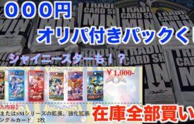 【ポケモンカード】拡張パック6個にオリパもついてる1000円の限定くじを在庫全部の47,000円分開封してみた!