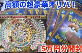 【ポケモンカード】久々の高額人気オリパ!5万円分で大当たりは出るのか?