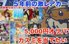【ポケモンカード】高額オリパ5万円分開封してカスミのやる気を当てたいんだ!