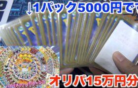 【ポケモンカード】高額5000円オリパを大量買い!ハイリスクハイリターンの結果は!?