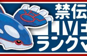 【545位~】カイオーガと一緒にランクマ配信【ポケモン剣盾】