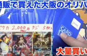 【ポケモンカード】普段行けない大阪の2000円オリパが買えたので6万円分大量開封してみた!!