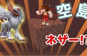【マイクラ】空島で目指すポケモンマスター! 7日目【ゆっくり実況】