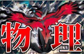 「773位~」ランクマッチ【ポケモン剣盾】