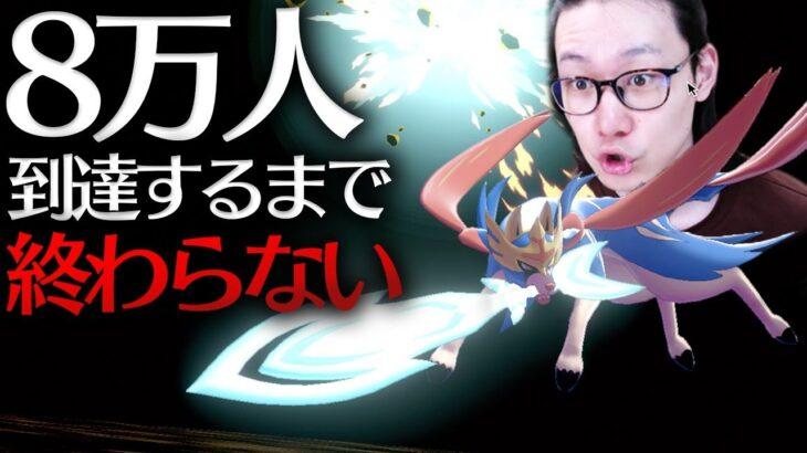 【地獄の耐久ポケモン放送】チャンネル登録『8万人』までポケモンし続けます【ポケモン剣盾 ダブルバトル】
