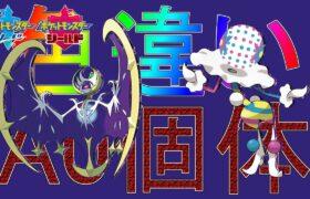 【ポケモン剣盾】ルナアーラ・ズガドーン色違いA0個体狙いたい配信 21日目