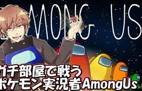 【Among Us】ガチ部屋で戦うポケモン実況者 AmongUs!【サントス視点】【Day72】