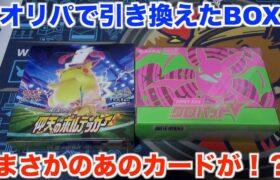 【ポケモンカード】無事引き換えたBOX達をトークメインで開封していく動画を撮ったら・・・?