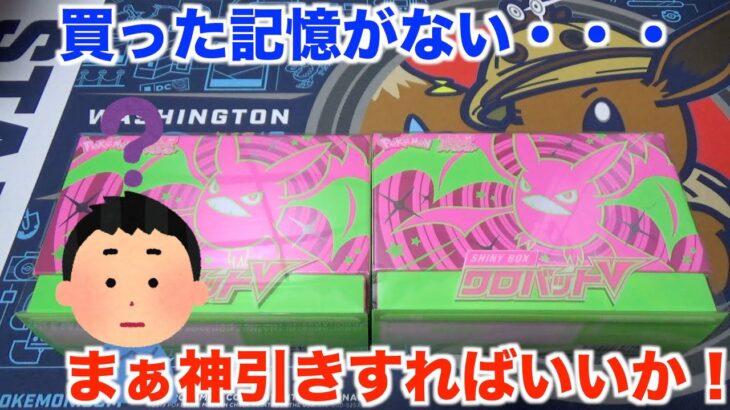 【ポケモンカード】突如届いた記憶にないクロバットBOX・・・。開封したら衝撃の結果に!?