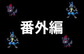 【ポケモンBW2】番外編#1