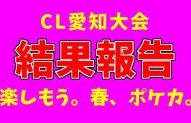 CL愛知結果報告!!!【ポケモンカード】