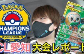 【ポケカ】ナスカのCL愛知大会レポート!皆さんお疲れ様でした!【ポケモンカード/Tier4チャンネル】