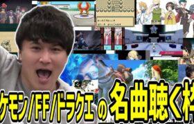 うんこちゃんと聴く「ポケモン・FF・ドラクエ」の名曲【2021/03/02】