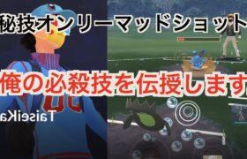 【スーパーリーグ】皆さんお待ちかねのオンリーマッドショット「GBL GOバトルリーグ ポケモンGO実況」