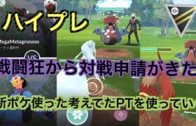 【ハイパープレミア】戦闘狂相手にファイアロー、アローラキュウコンを使ってみた「GBL GOバトルリーグ ポケモンGO実況」