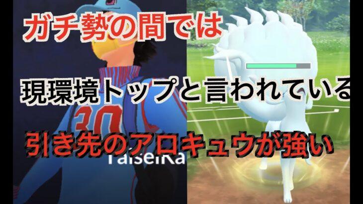 【ハイパープレミア】引き先のアローラキュウコンが強い「GBL GOバトルリーグ ポケモンGO実況」