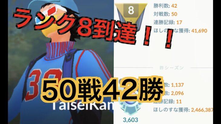 【スーパーリーグ】シーズン7初実況「GBL GOバトルリーグ ポケモンGO実況」