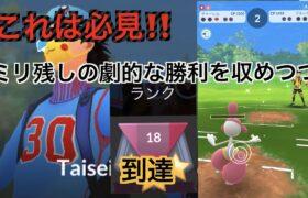 【スーパーリーグ】かなりギリギリ勝つ「GBL GOバトルリーグ ポケモンGO実況」