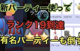 【スーパーリーグ】新害悪パーティー使って行く「GBL GOバトルリーグ ポケモンGO実況」