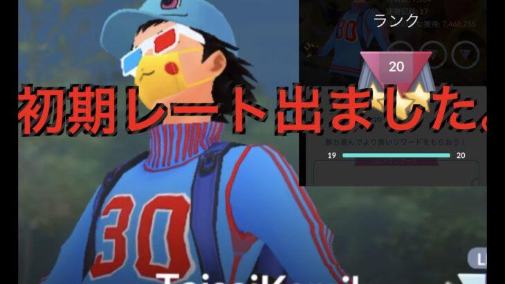 【スーパーリーグ】初期レートが出たセットを動画にしました「GBL GOバトルリーグ ポケモンGO実況」