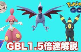 【GBL25戦1.5倍速解説】シーズン7:4-6日目【ポケモンGO スーパーリーグ GBL】