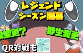 【ポケモンGO】レジェンドシーズンを実感する配信