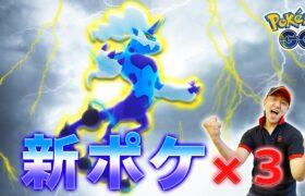 【ポケモンGO】新イベント「チャージ完了!」は見どころ満載!! 久々にガチる時が来たのか……?